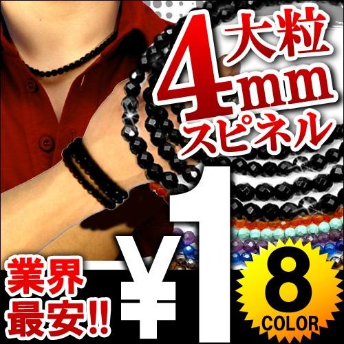 ★今だけ1円★スピネルカット最強ブレス★天然石/...
