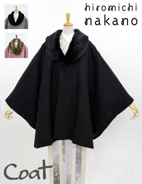 ナカノヒロミチ 婦人和装ケープコート ファー衿...
