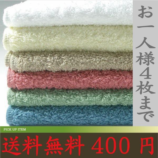 【送料無料】お試し400円タオル!ロングパイルフ...