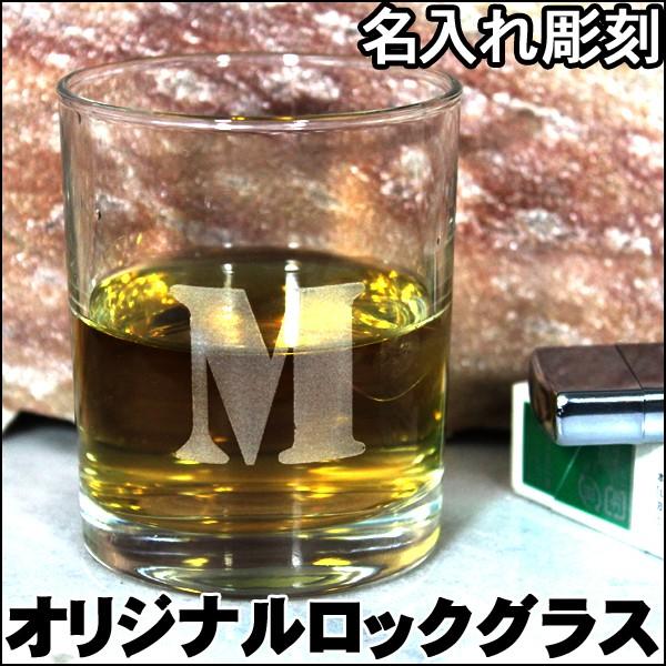 【送料無料 最短当日発送】名入れ 一文字 ロック...