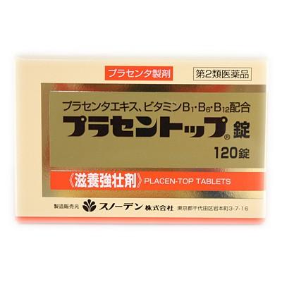 dai  プラセントップ 錠剤 120錠×3 【第2類医...