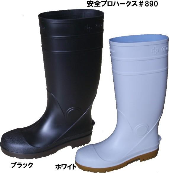 安全プロハークス(安全長靴)セーフティーブーツ...