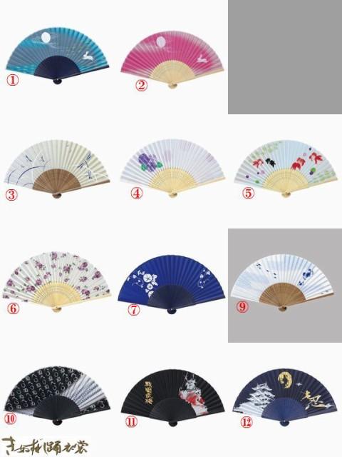 ●夏扇子●11種類