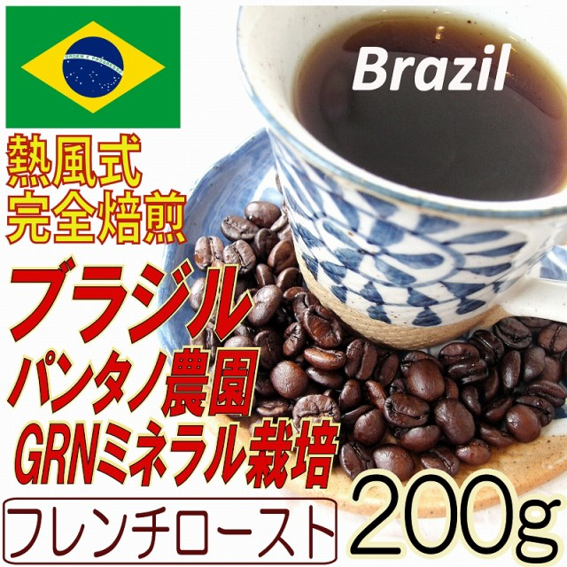 【レギュラー珈琲豆】ブラジル 深煎り・フレンチ...