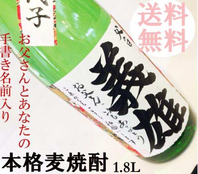 【7g】父の日麦焼酎1800ml 【送料無料】【名入れ...
