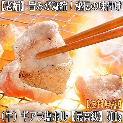 【牛ホルモン 生】ギアラ 500g 塩味付き 【2個で1...