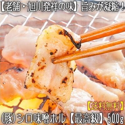 【豚ホルモン シロ】味噌ホルモン 500g 味付き 【...
