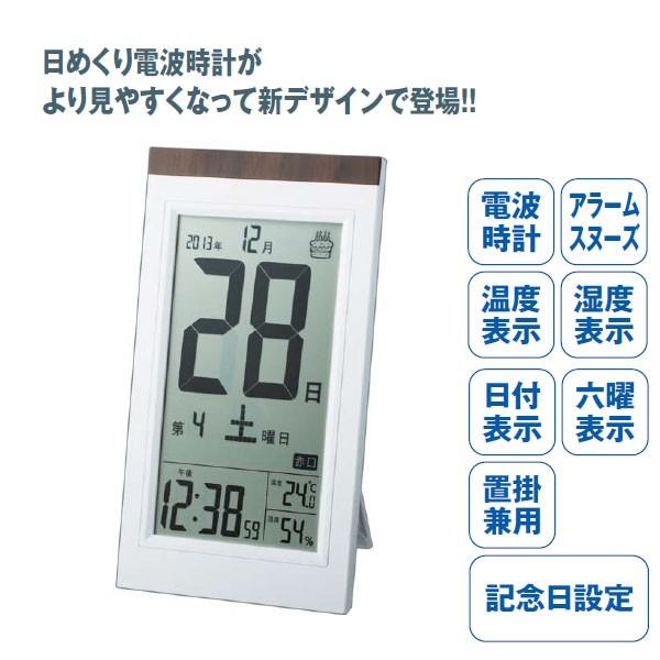 アデッソ デジタル 日めくり 電波時計 KW9254