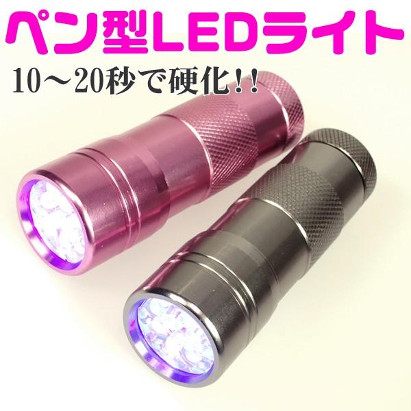 ジェルネイル用UVライト単品 LEDミニサイズ携帯...