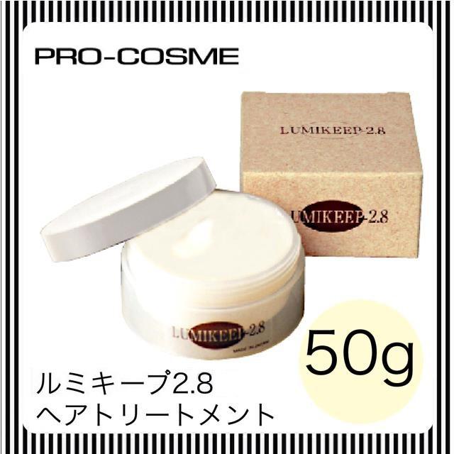 【新商品】プロコスメ ルミキープ2.8 190g