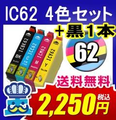 プリンターインク エプソン IC62 4色セット+...