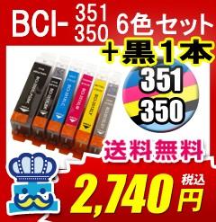 プリンターインク キャノン BCI-351XL 350XL  ...