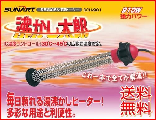 送料無料◆多用途過熱&保温ヒーター 沸かし太郎 ...