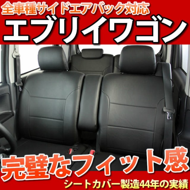 【最安値に挑戦】エブリイワゴン/シートカバー/フ...