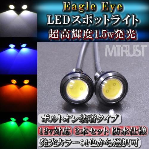 LED スポットライト 高照度 1.5w ワット ボルト固...