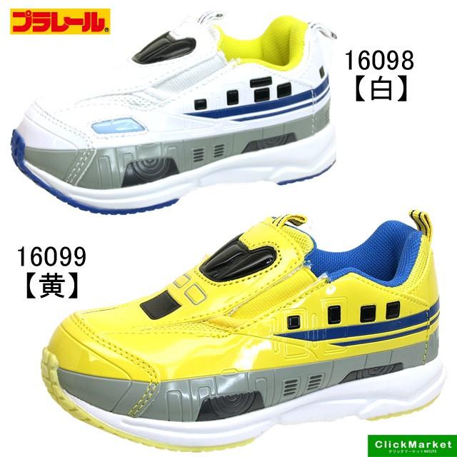 プラレール【スニーカー】 N700系 新幹線/子供/ス...