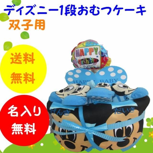 双子用【出産祝い】【おむつケーキ 1段】326【デ...