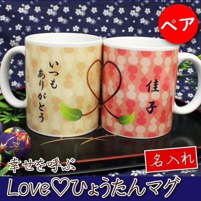父の日 名入れ ギフト プレゼント ペアカップ マグカップ 幸せを呼ぶ Loveひょうたんマグ ペアマグカップセット 翌々営業日出荷