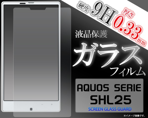 【AQUOS SERIE SHL25用】液晶保護ガラスフィルム*...
