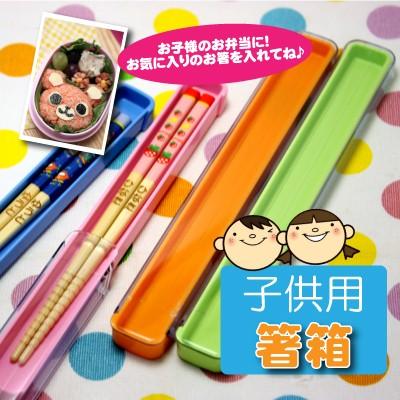 クリスマス 子供用 箸箱 選べるカラー4種類!ケー...