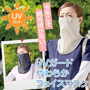 UVガード やわらかフェイスマスク フェイスカバー 日焼け防止 顔 日焼け対策 紫外線カット UVカット レディース メール便 送料無料