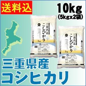 29年産【送料無料】三重県産コシヒカリ10kg(5kg×...