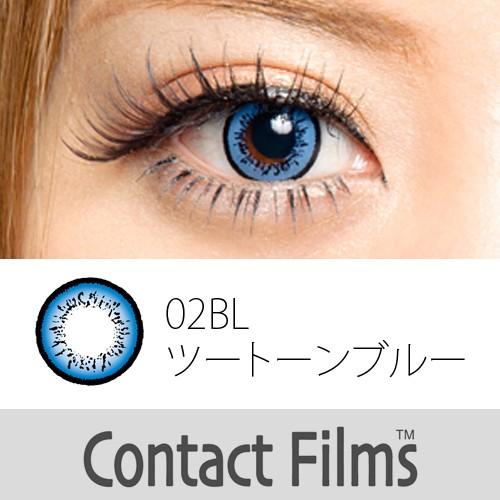 【Contact Films】コンタクトフィルム ツートー...