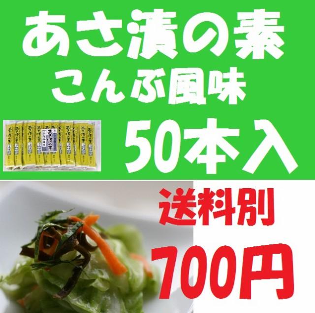 あさ漬の素 こんぶ風味 4g×50本/700円/白菜漬/...