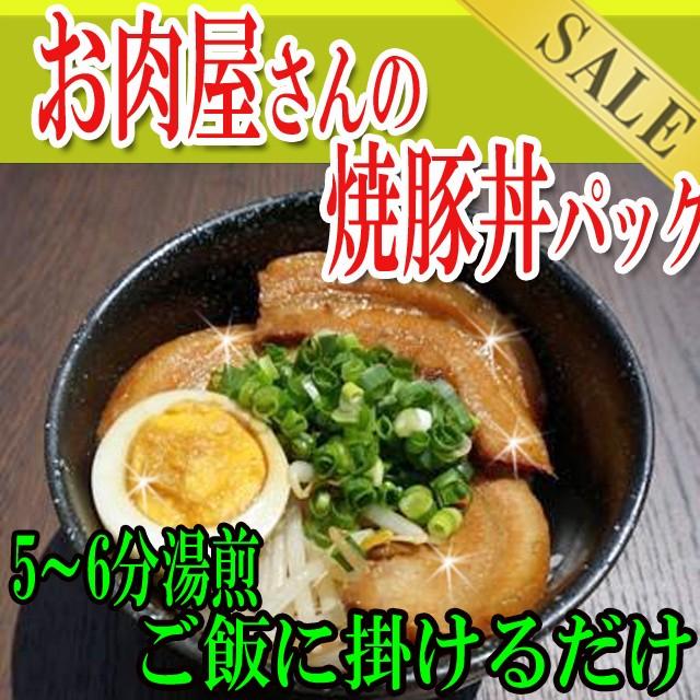 新商品●お肉屋さんの焼豚丼パック/ヤキブタ/焼豚...
