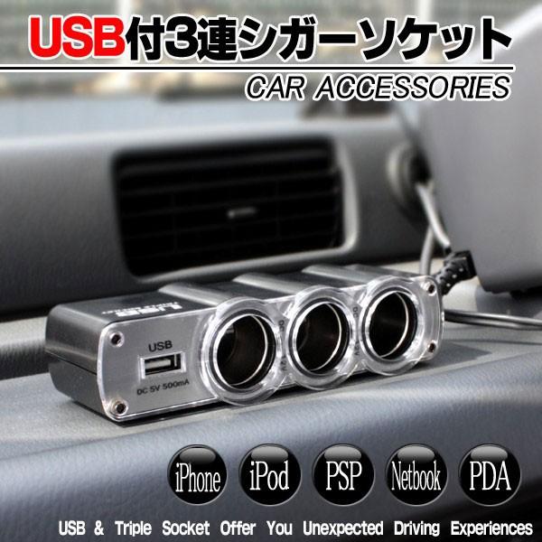 3連シガーソケット USBポート付き/送料無料 iph...