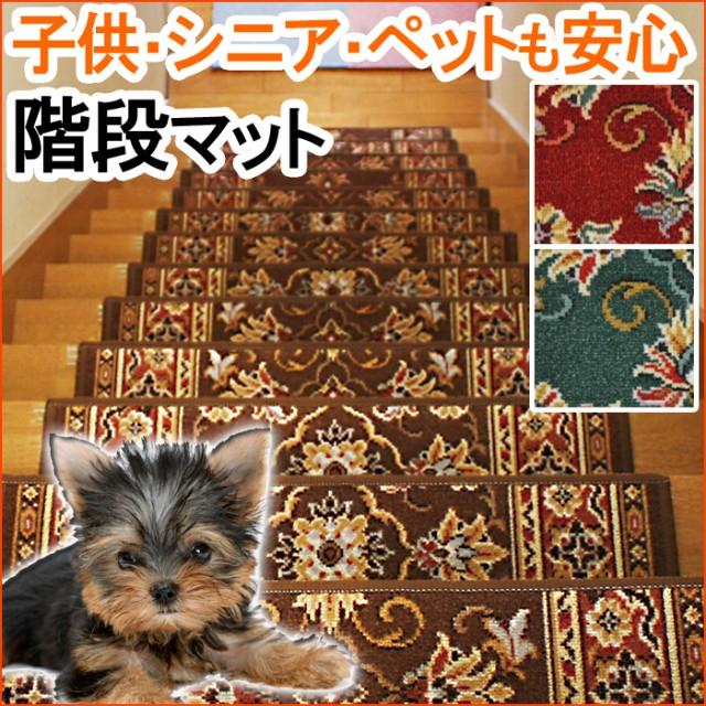 階段マット 滑り止めマット ラリスタン (Y) ベル...