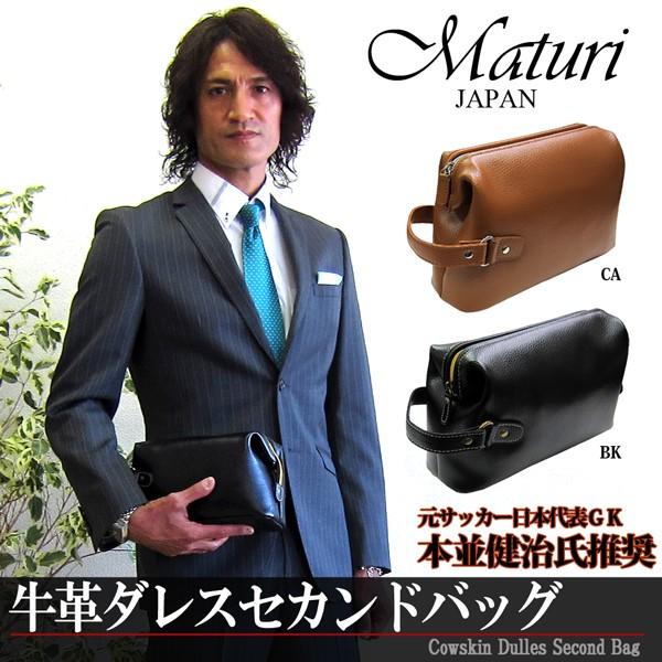 Maturi マトゥーリ レザー ダレスセカンドバッグ ...