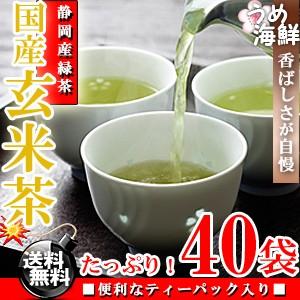 絶妙な香ばしさ♪国産 玄米茶 ティーバッグ 40袋...