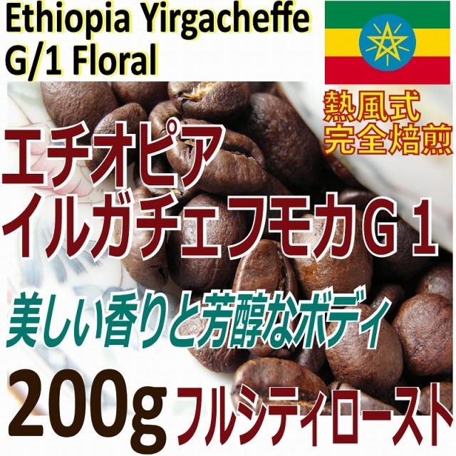 【レギュラー珈琲豆】エチオピア イルガチェフモ...