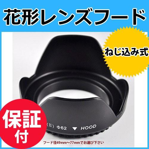 【花形レンズフード 径:49/52/55/58/62/67/72/77...