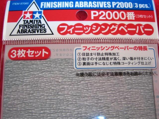 【遠州屋】 タミヤ フィニッシングペーパー P2000...