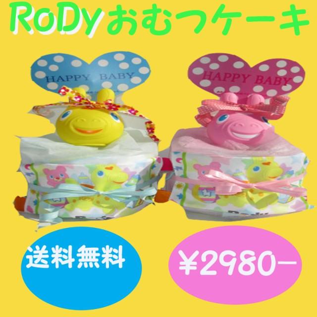 【ロディ】【Rody】☆160☆【出産祝い】【おむつ...