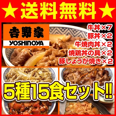 【送料無料】吉野家5種15食(牛丼の具7食 豚丼の具...