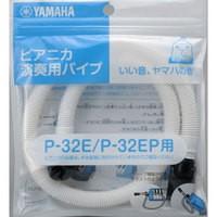 YAMAHA/ピアニカ用 卓奏用ホース PTP-32E【ヤマハ...