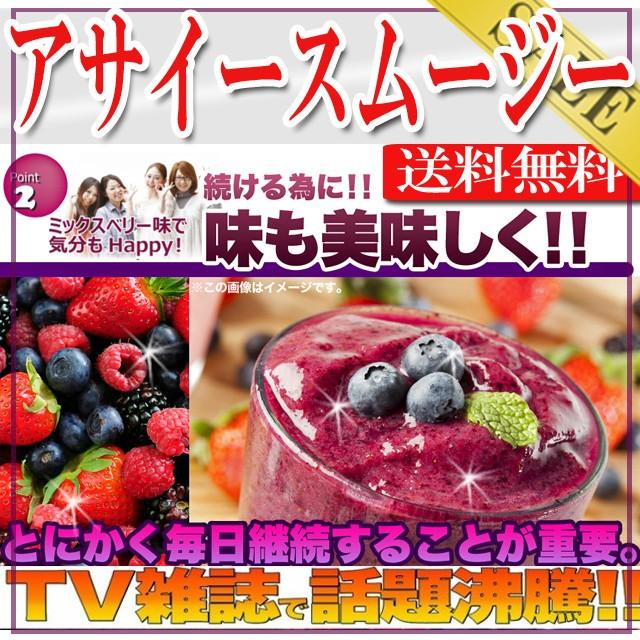 800円オフクーポン使える!Acai de Smoothie 21(...