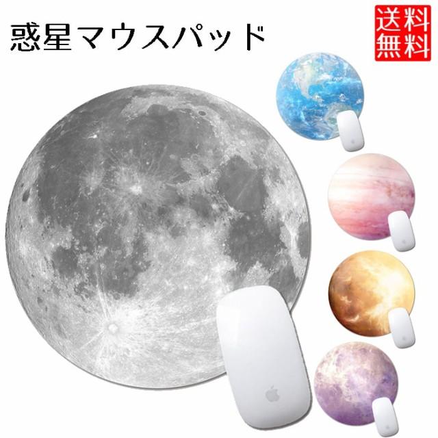 マウスパッド おしゃれ 惑星 プラネット 月 地球 ...