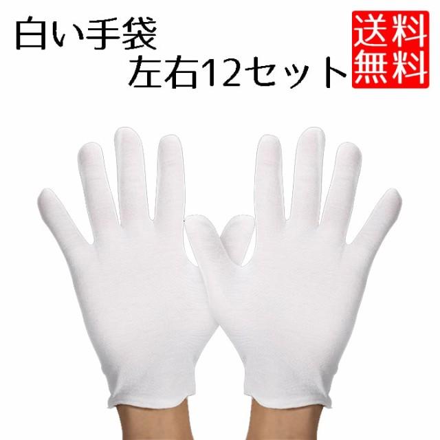 白手袋 綿 作業用 コットン手袋 軽作業用綿手袋 1...