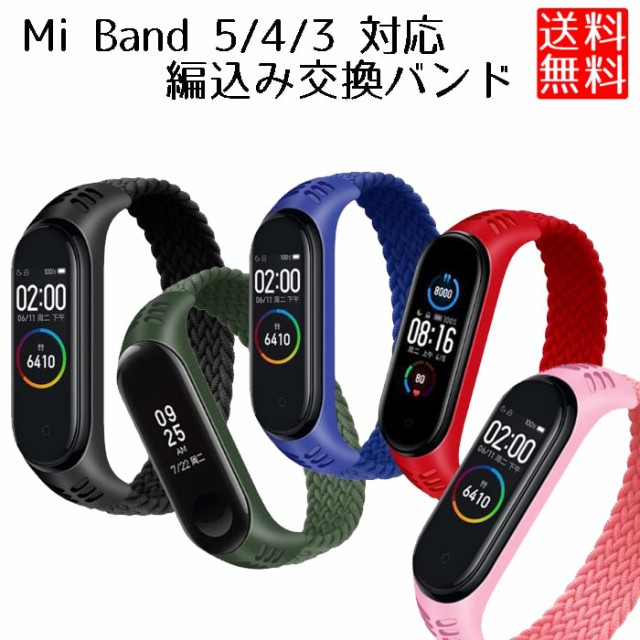Mi Band 5 バンド Xiaomi 4 3 バンド 編込み 伸縮...
