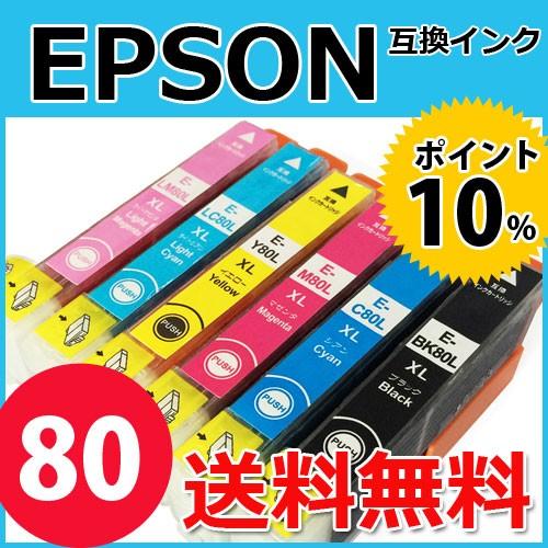 【6色セット 送料無料】EPSON ICBK80 ICC80 ICM80...
