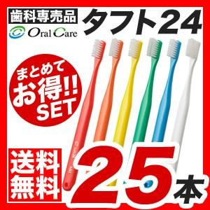 【メール便送料無料】オーラルケアタフト24歯ブラ...