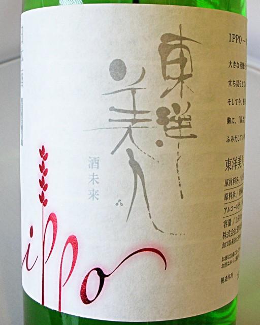 東洋美人 IPPO 一歩- 酒未来 1.8L  【宅・常】...