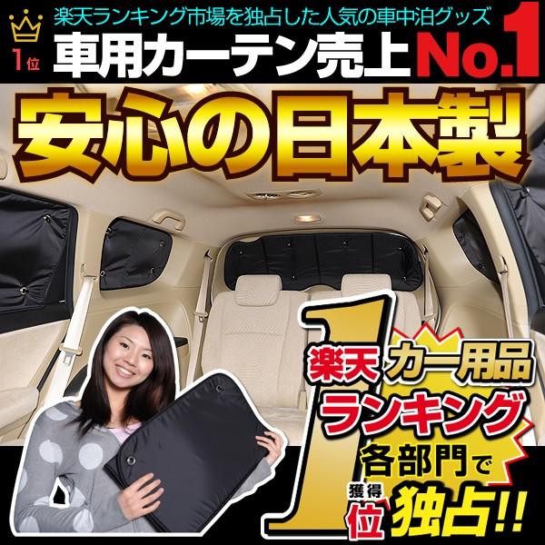 高品質の日本製!シエンタ170系 カーテン不要PVサ...