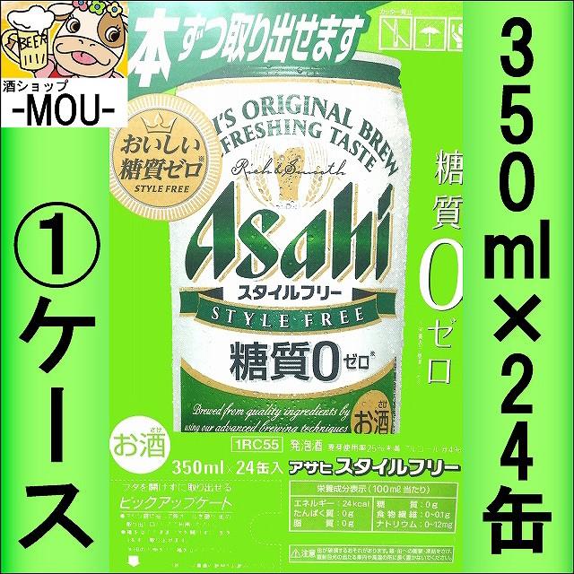 【1ケース】アサヒ スタイルフリー 緑 350ml【...