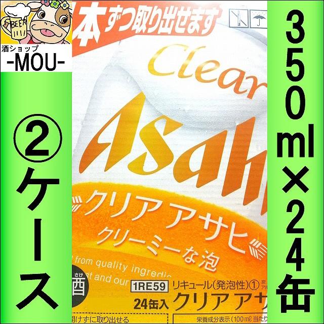 【2ケース】クリアアサヒ 350ml【新ジャンル 第...