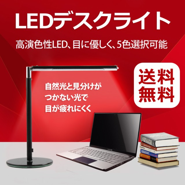 LEDデスクライト 全5色 5500-6000K 高輝度 卓上ラ...